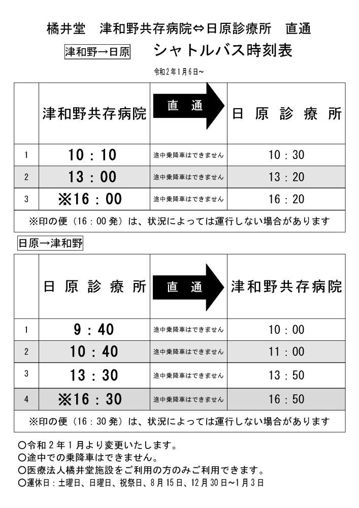 R2.1~シャトルバス時刻表(津和野)