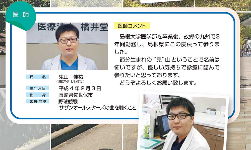 dr_oniyama