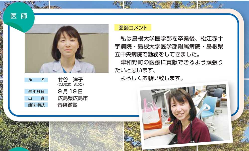 dr_takedani