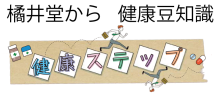 _kenko_step