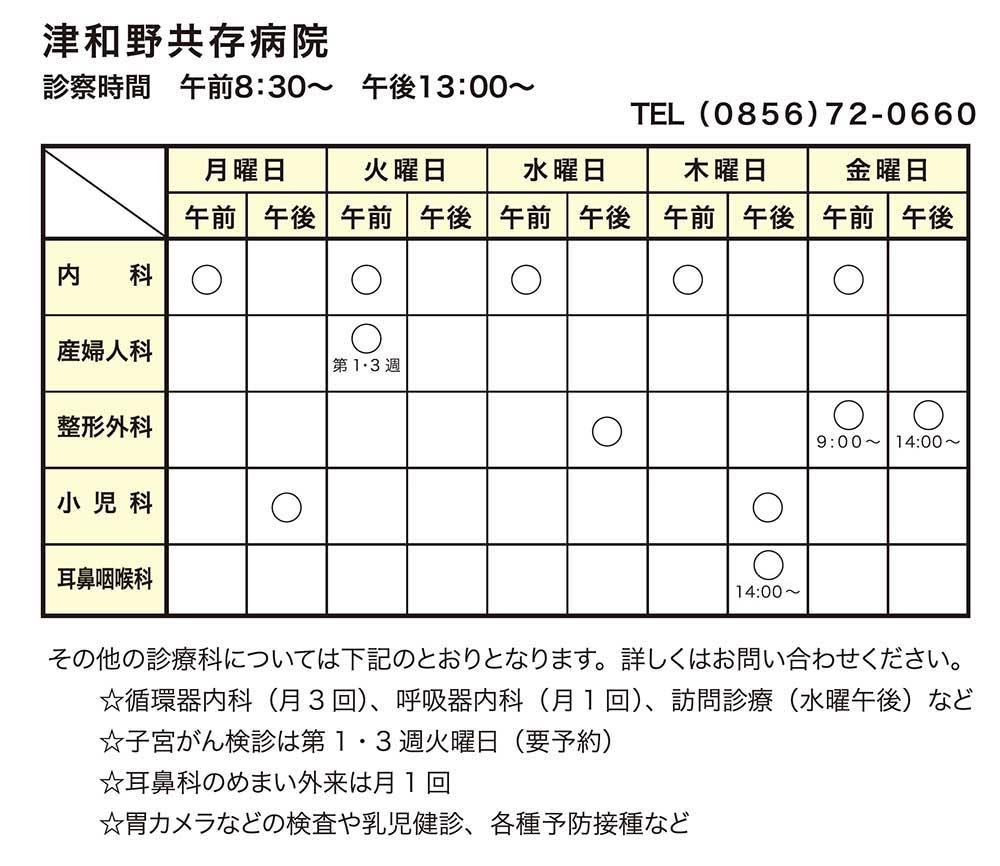 sinryou_tsuwano