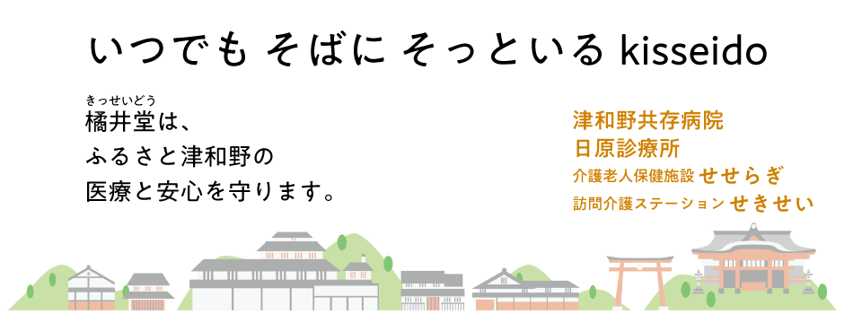 ようこそ 津和野共存病院・日原診療所・介護老人保健施設せせらぎ・訪問看護ステーション せきせいのホームページへ。